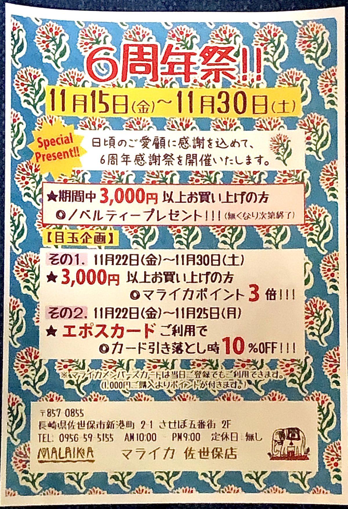 6周年祭 本日よりスタート☆